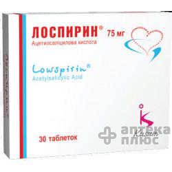Лоспирин таблетки п/о 75 мг №30