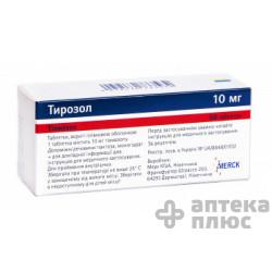 Тирозол табл. п/о 10 мг №50