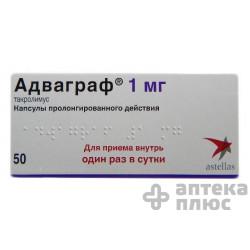 Адваграф капсулы пролонг. 1 мг №50