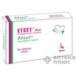 Етсет таблетки п/о 20 мг №28
