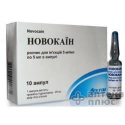 Новокаин раствор для инъекций 0,5% ампулы 5 мл №10
