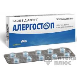 Аллергостоп табл. п/о 5 мг №10