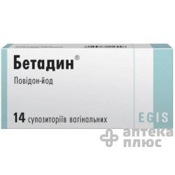 Бетадин суппозитории вагин. 200 мг №14