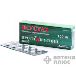 Иммустат таблетки п/о 100 мг №10 (Умифеновир)