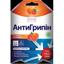 Антигриппин таблетки раств., грейпфрут №10