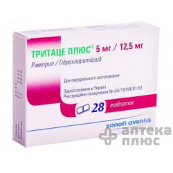 Тритаце Плюс таблетки 5 мг/12,5 мг №28