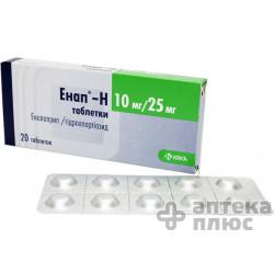 Энап Н таблетки 10 мг + 25 мг №20