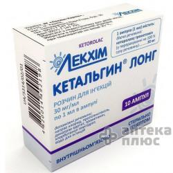 Кетальгин Лонг раствор для инъекций 30 мг/мл ампулы 1 мл №10