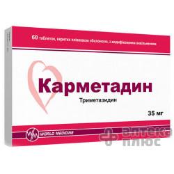 Карметадин таблетки п/о 35 мг №60