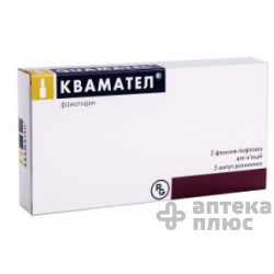 Квамател лиофил. порошок для инъекций 20 мг флакон №5