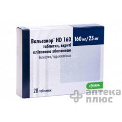Вальсакор Hd таблетки п/о 160 мг + 25 мг №28