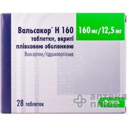 Вальсакор H табл. п/о 160 мг + 12,5 мг №28