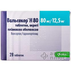 Вальсакор H табл. п/о 80 мг + 12,5 мг №28