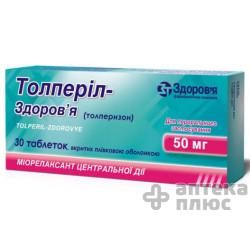 Толперил таблетки п/о 50 мг №30