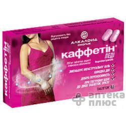 Каффетин Леди таблетки п/о 200 мг №10