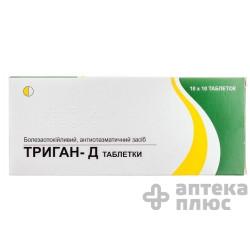 Триган таблетки №100