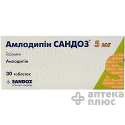 Амлодипин таблетки 5 мг блистер №30