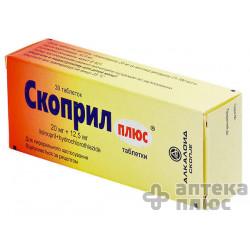 Скоприл Плюс таблетки 20 мг + 12,5 мг №30