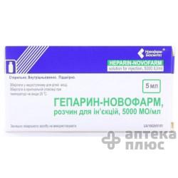 Гепарин раствор для инъекций 5000 МЕ/мл флакон 5 мл №5
