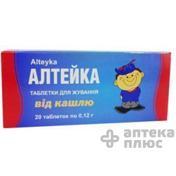 Алтейка таблетки 120 мг №20