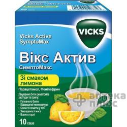 Викс Актив Симптомакс порошок, саше лимон №10