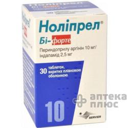 Нолипрел Би-Форте таблетки п/о 10 мг + 2,5 мг №30