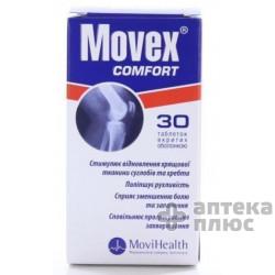 Мовекс Комфорт таблетки п/о №30