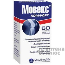 Мовекс Комфорт таблетки п/о №60