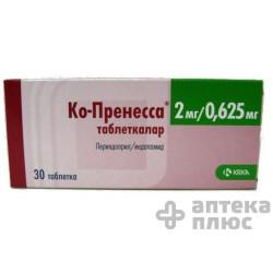 Ко-Пренеса таблетки 2 мг + 0,625 мг блистер №30