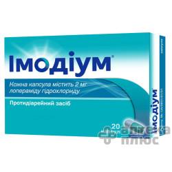 Имодиум капсулы 2 мг №20
