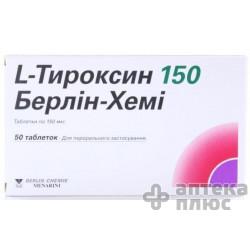 L-Тироксин 150 Берлин-Хеми таблетки 0,15 мг №50