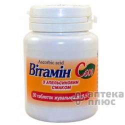 Витамин C таблетки д/жев. 500 мг апельсин №30
