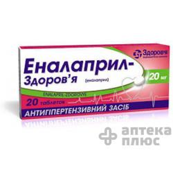 Эналаприл таблетки 20 мг блистер №20