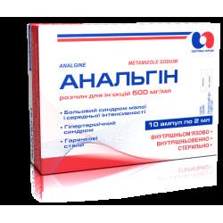 Анальгин раствор для инъекций 500 мг/мл ампулы 2 мл №10