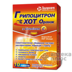 Гриппоцитрон Хот Оранж порошок 4 г пакет №10