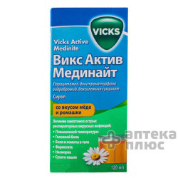 Викс Актив Мединайт сироп 120 мл №1