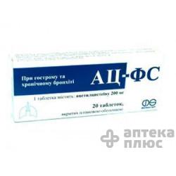Ац-Фс таблетки п/о 200 мг №20