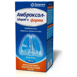 Амброксол сироп 30 мг/5 мл флакон 100 мл №1