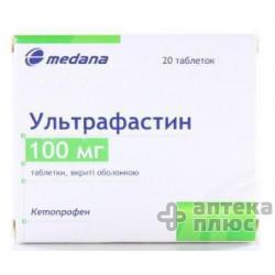 Ультрафастин таблетки п/о 100 мг №20