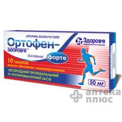 Ортофен Форте таблетки п/о 50 мг №10