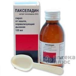 Пакселадин сироп 10 мг/5мл флакон 125 мл №1