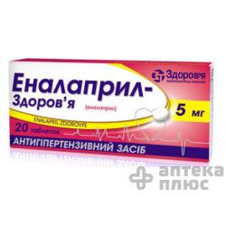 Эналаприл таблетки 5 мг блистер №20