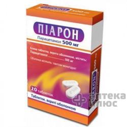 Пиарон таблетки п/о 500 мг №20