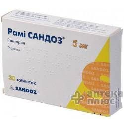 Рами Cандоз таблетки 5 мг №30
