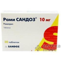 Рами Cандоз таблетки 10 мг №30