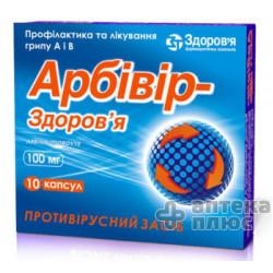 Арбивир капсулы 100 мг №10