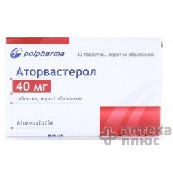 Аторвастерол таблетки п/о 40 мг №30