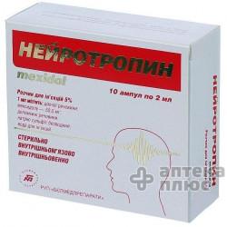 Нейротропин раствор для инъекций 5% ампулы 2 мл №10