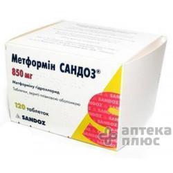 Метформин таблетки п/о 850 мг №120