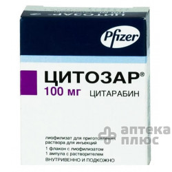 Цитозар лиофил. порошок для инъекций 100 мг №1